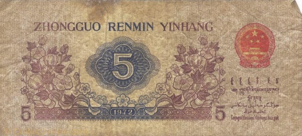 asie chine billet de 5 jiao chinois