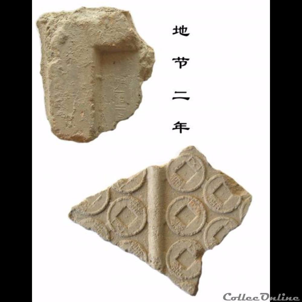 monnaie antique extreme orient matrice a moules datee pour wu zhu