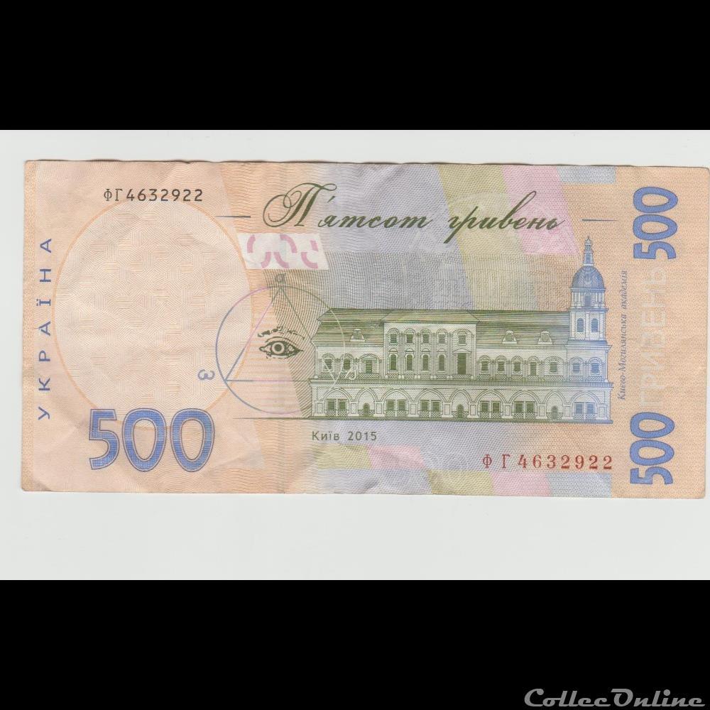 billet europe 500 hryven 124 ukraine 2015