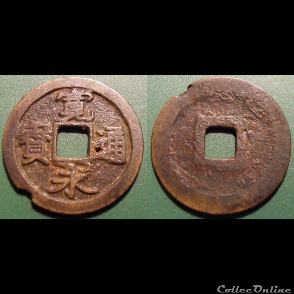 monnaie monde japon 1 mon