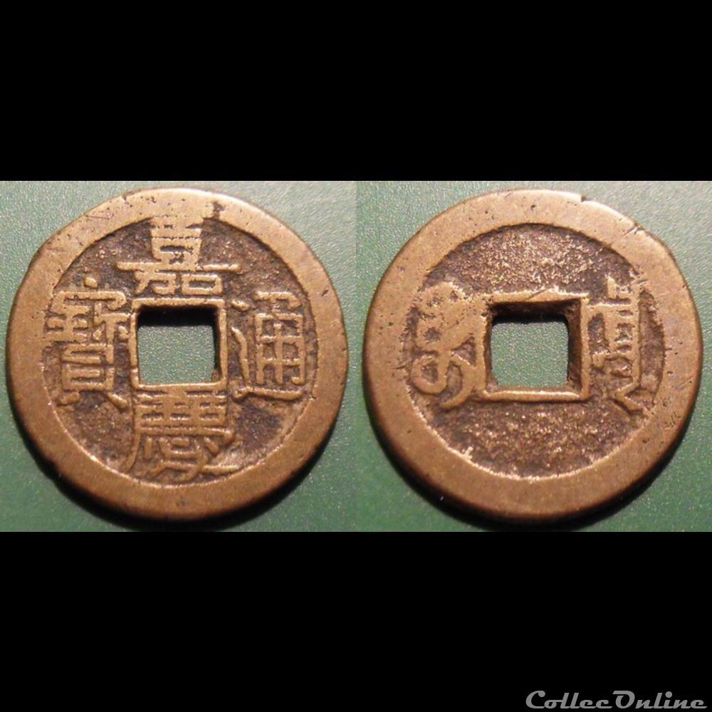 monnaie monde chine jiaqing 1796 1820 boo chiowan