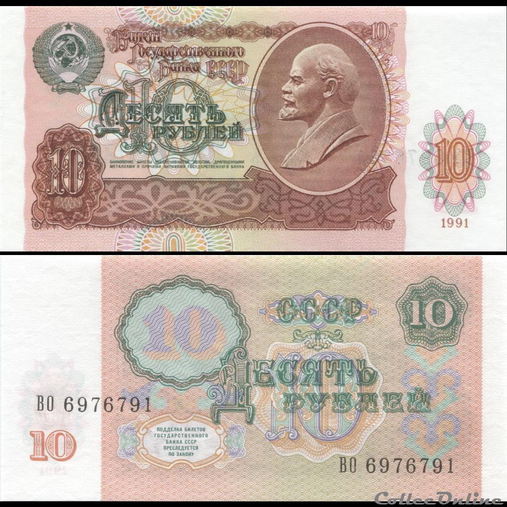 billet europe russie u r s s pick 240 a 10 roubles 1991