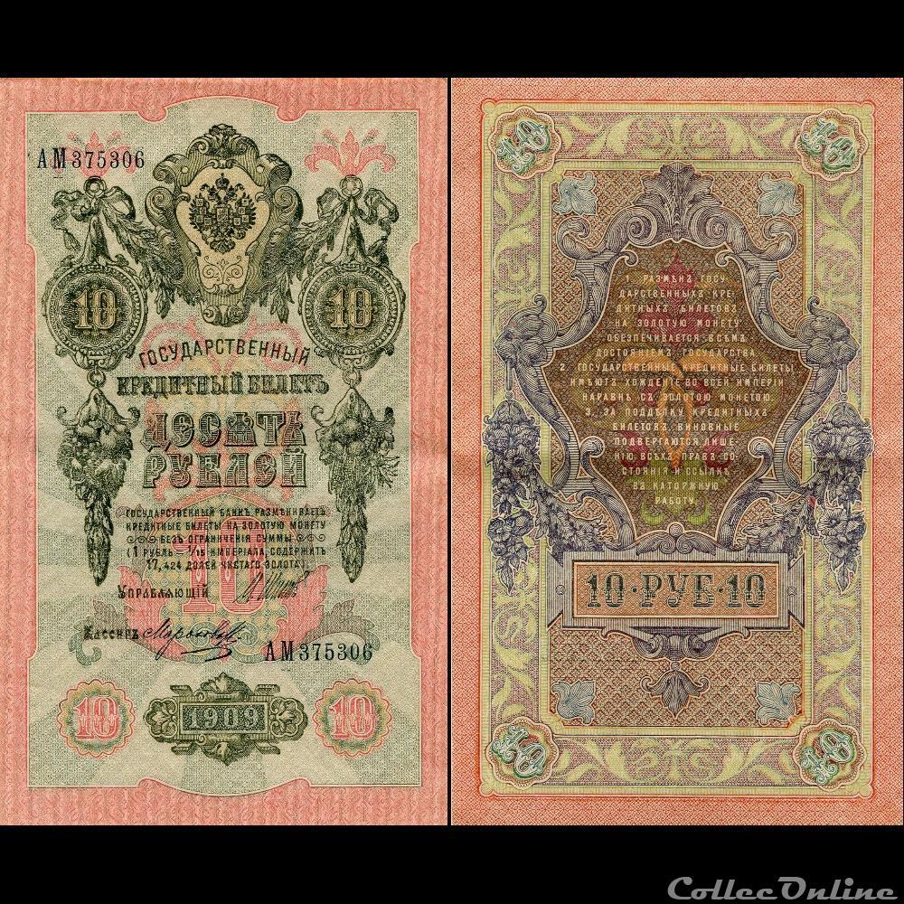 billet europe russie u r s s pick 11 ca08 10 roubles 1909