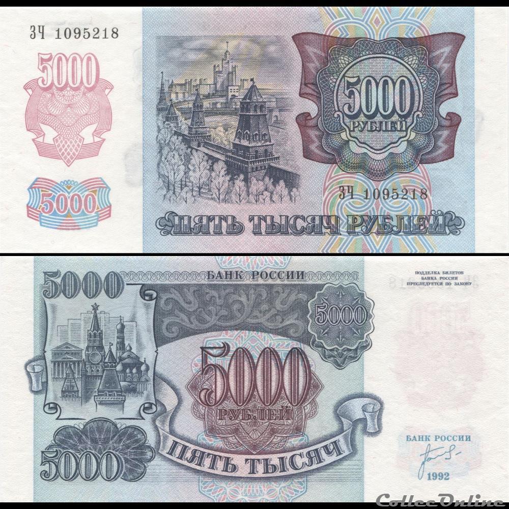 billet europe russie u r s s pick 252 a 5 000 roubles 1992