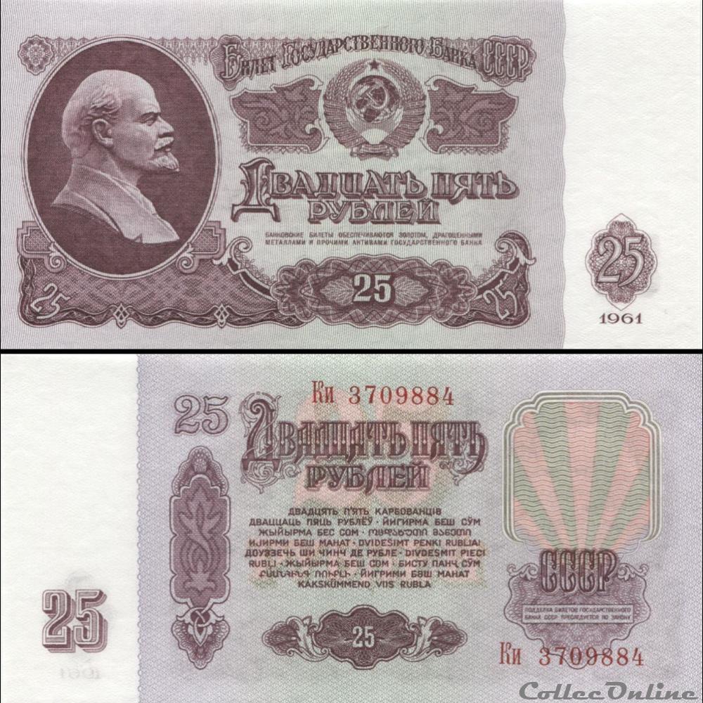 billet europe russie u r s s pick 234 b 1 25 roubles 1961