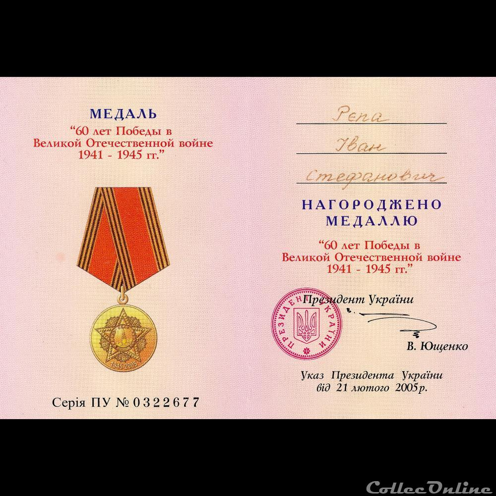 medaille pour les soixante ans de la victoire dans la grande guerre patriotique 1939 1945 ukraine