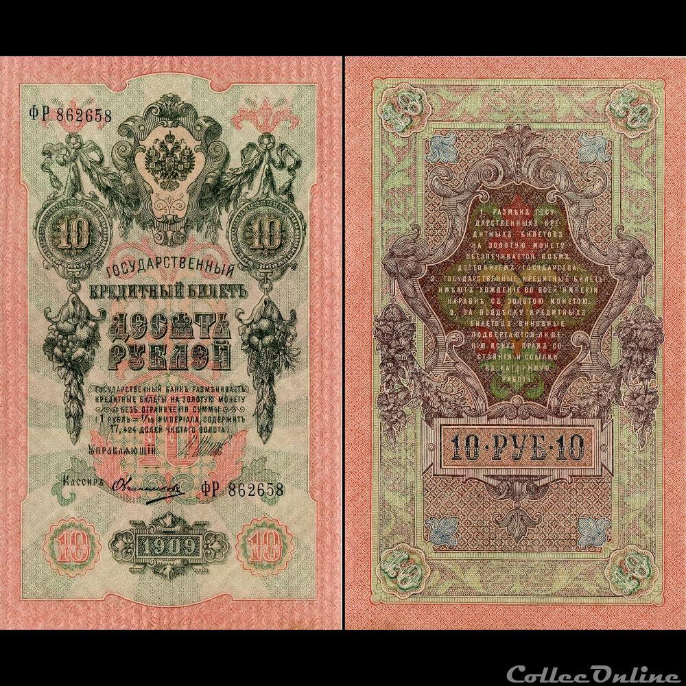 billet europe russie u r s s pick 11 cc10 10 roubles 1909