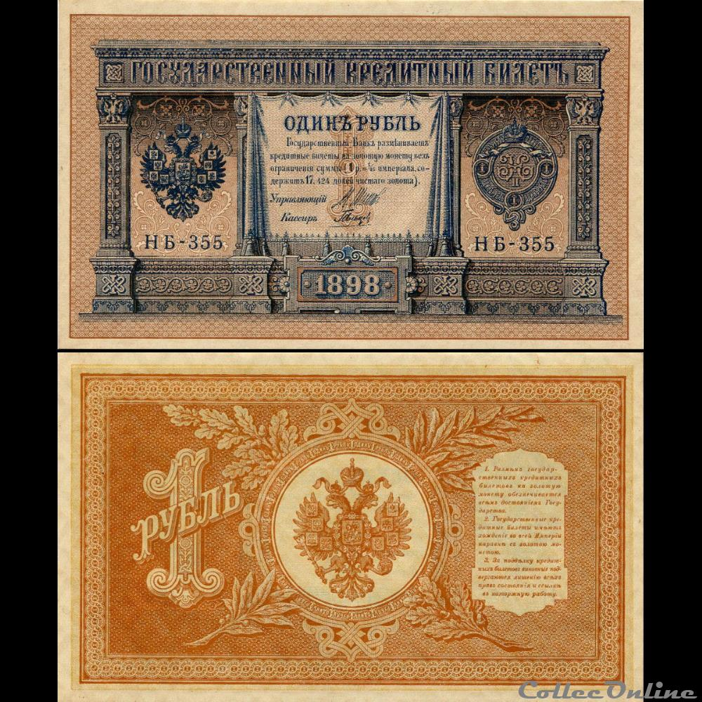 billet europe russie u r s s pick 15 c05 1 rouble 1898