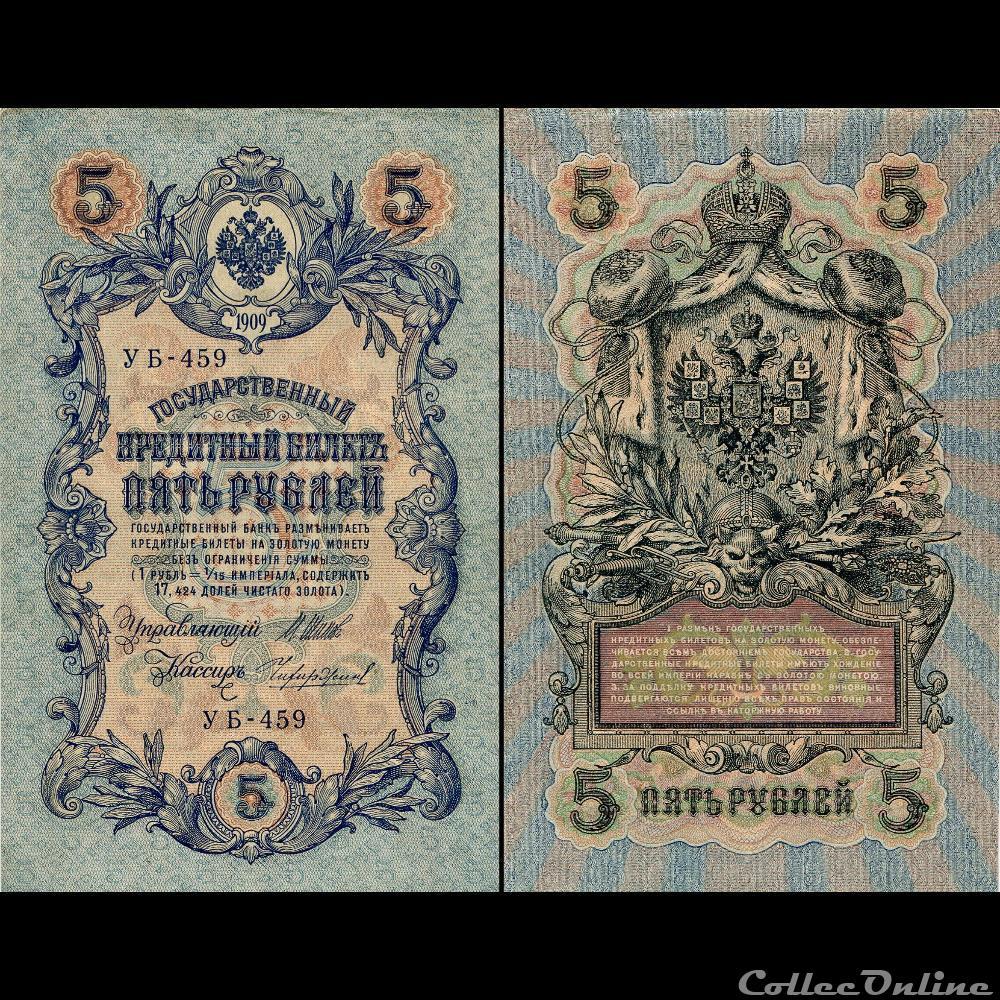 billet europe russie u r s s pick 35a b012 5 roubles 1909