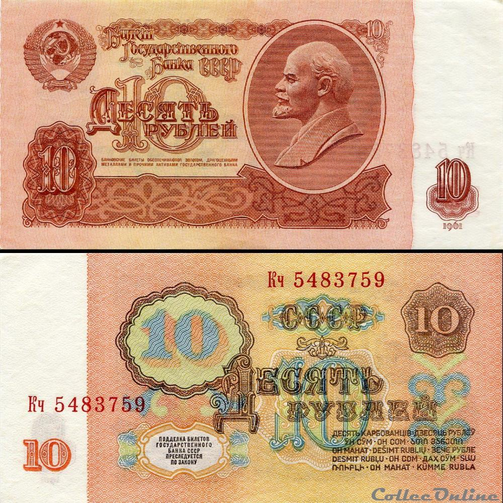 billet europe russie u r s s pick 233 a 1 10 roubles 1961