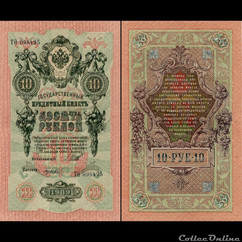 billet europe russie u r s s pick 11 ca05 10 roubles 1909