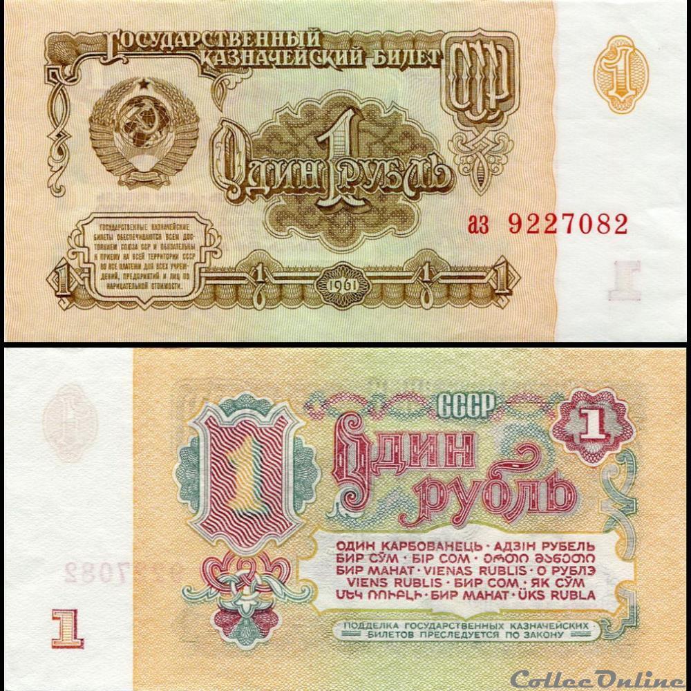 billet europe russie u r s s pick 222 a 3 1 rouble 1961