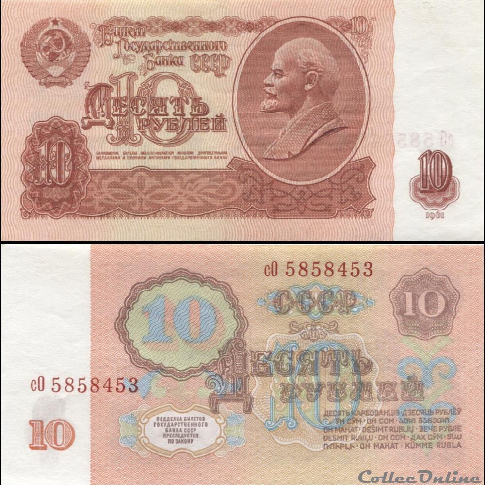 billet europe russie u r s s pick 233 a 3 10 roubles 1961