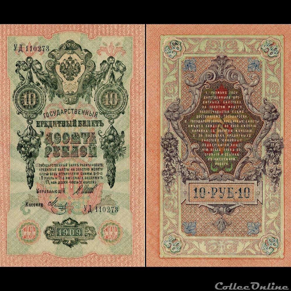 billet europe russie u r s s pick 11 cb07 10 roubles 1909
