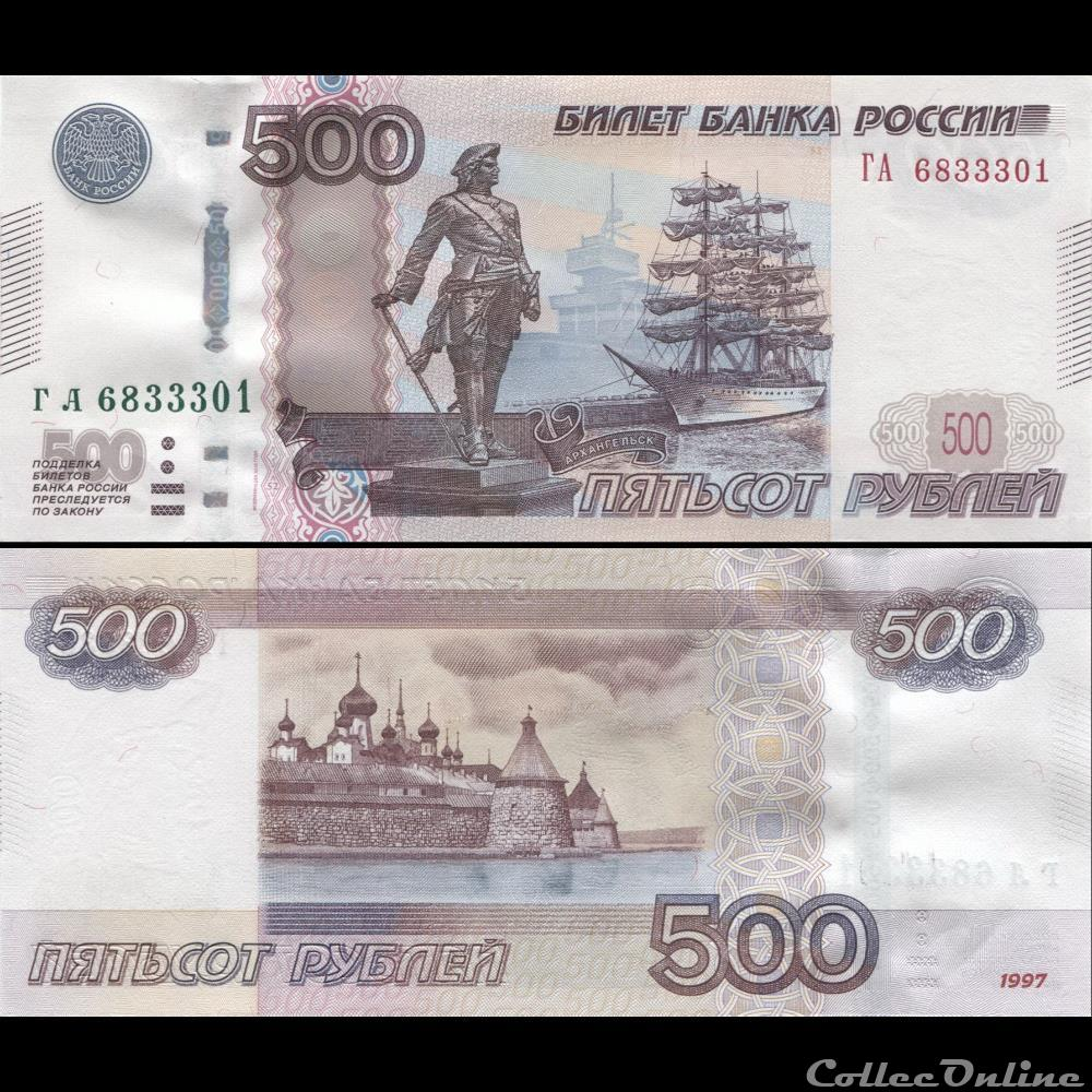 billet europe russie u r s s pick 271 d 500 roubles 2010