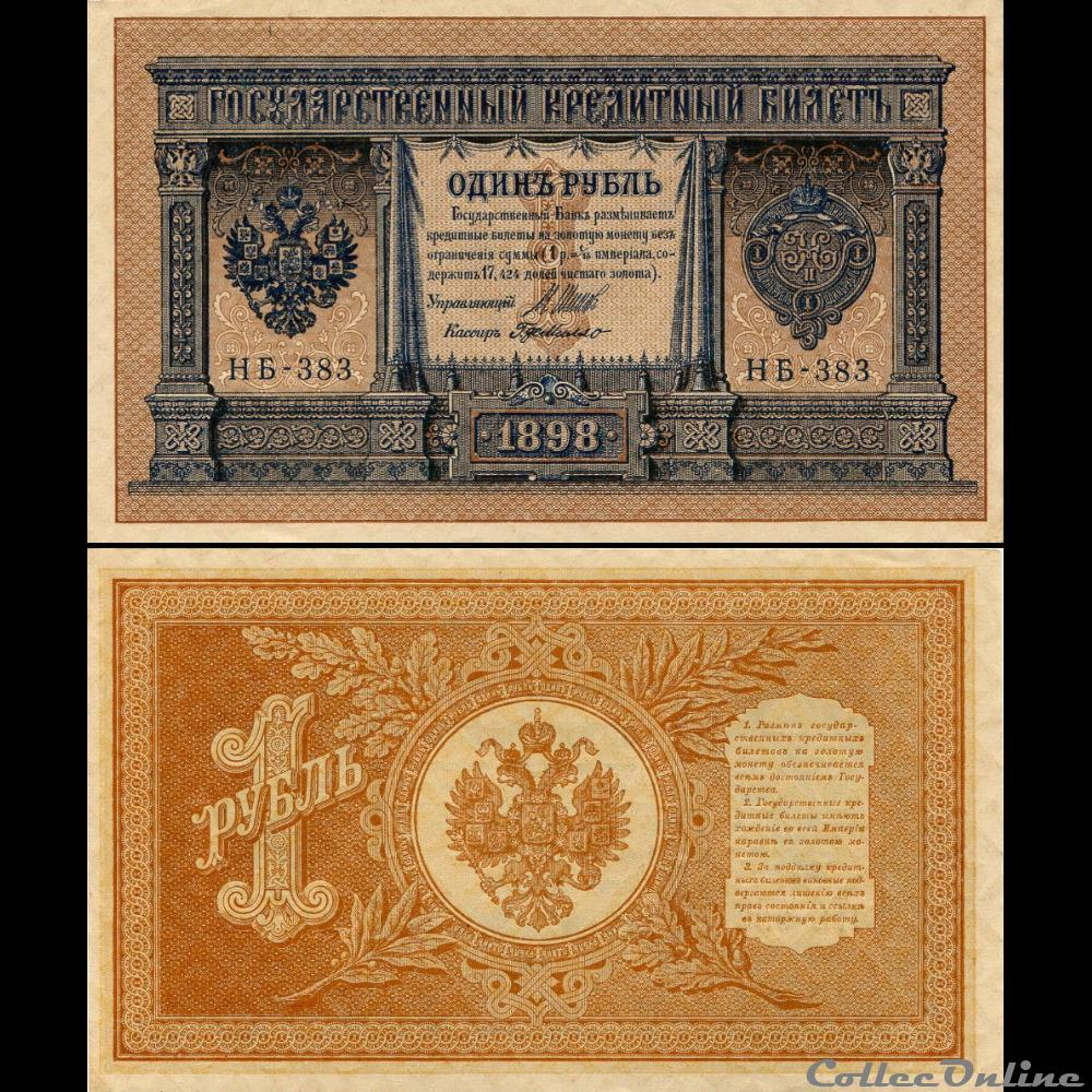billet europe russie u r s s pick 15 c03 1 rouble 1898