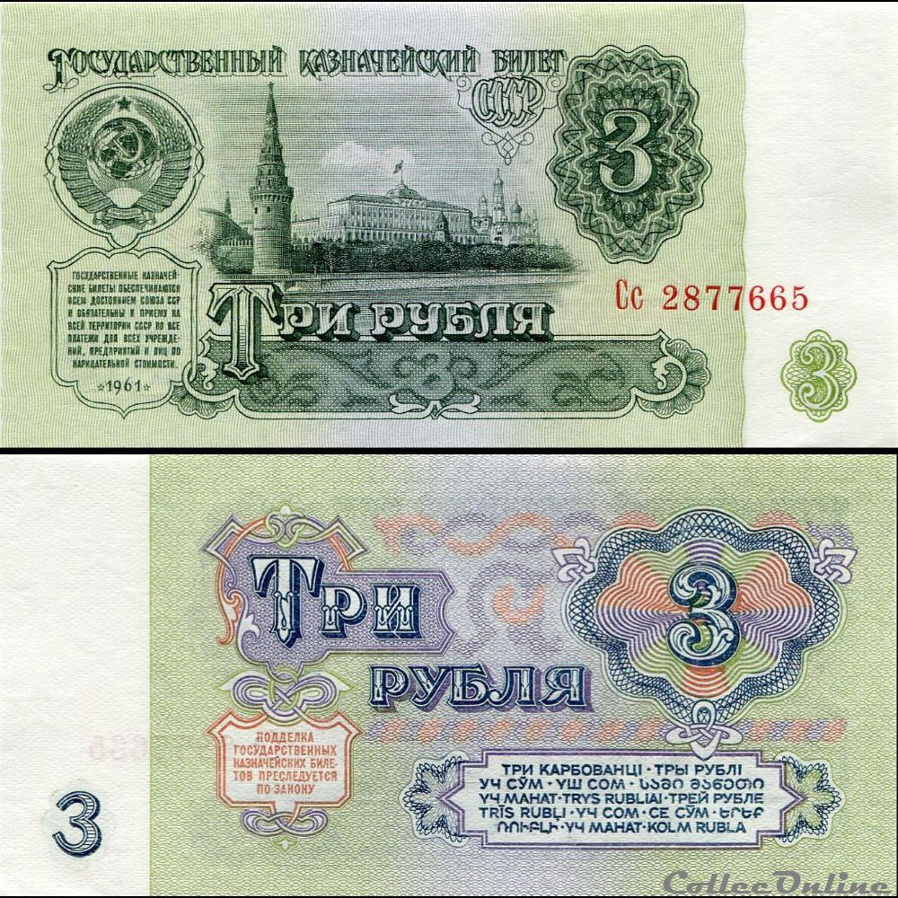 billet europe russie u r s s pick 223 a 1 3 roubles 1961