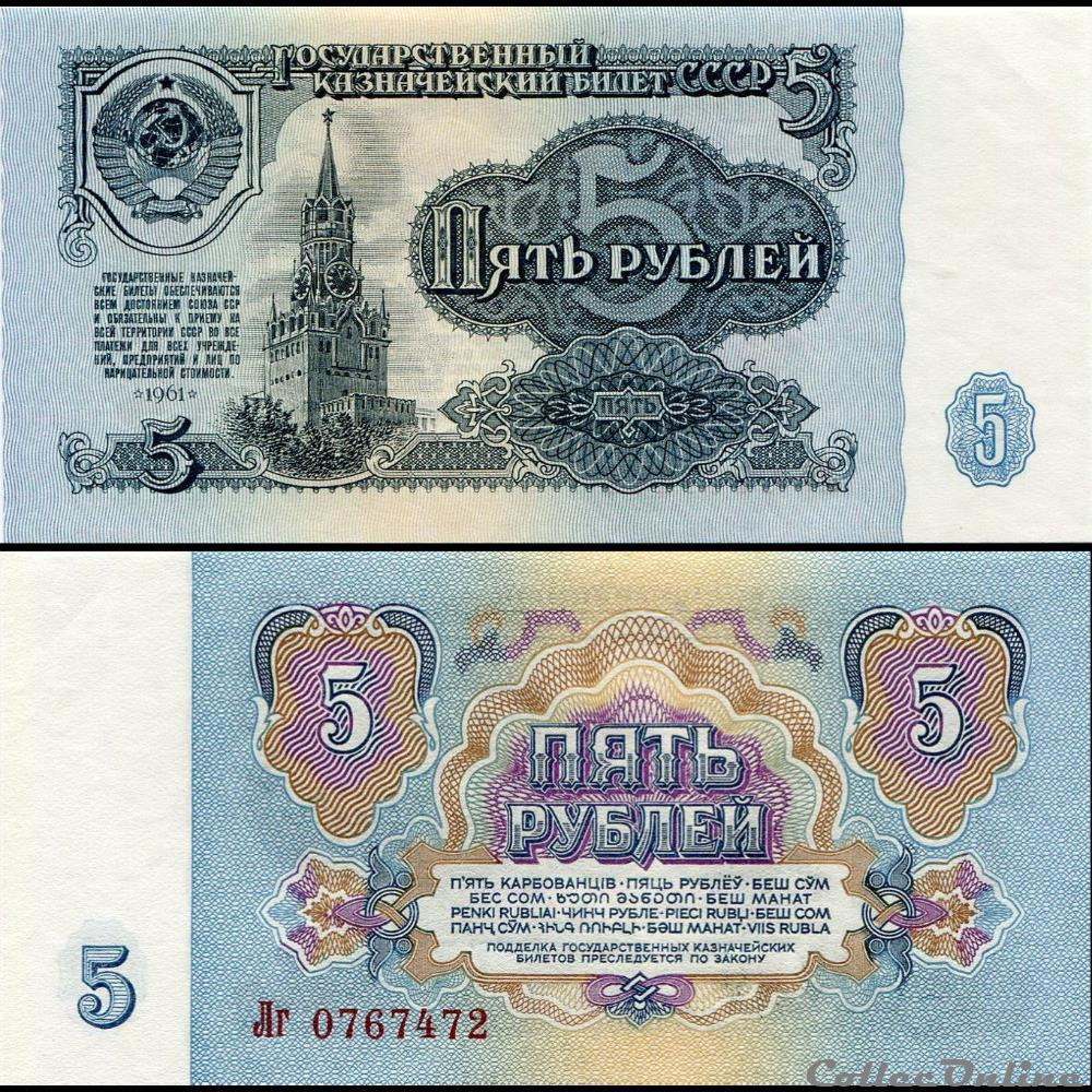 billet europe russie u r s s pick 224 a 1 5 roubles 1961