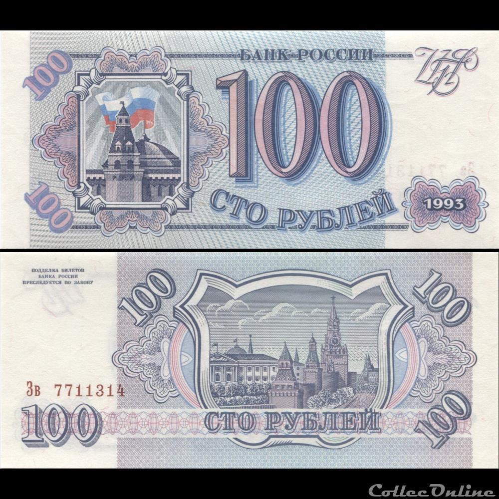 billet europe russie u r s s pick 254 a 1 100 roubles 1993