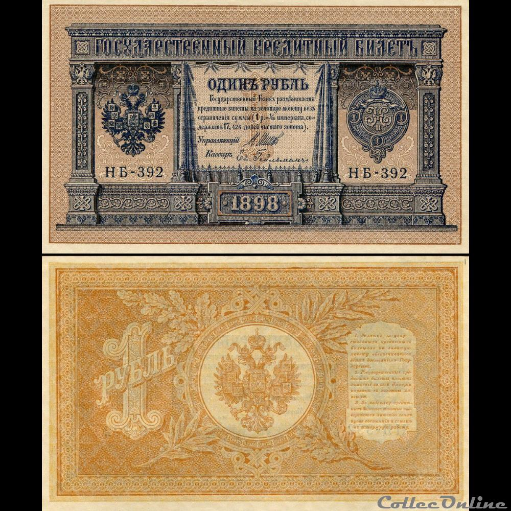 billet europe russie u r s s pick 15 c02 1 rouble 1898