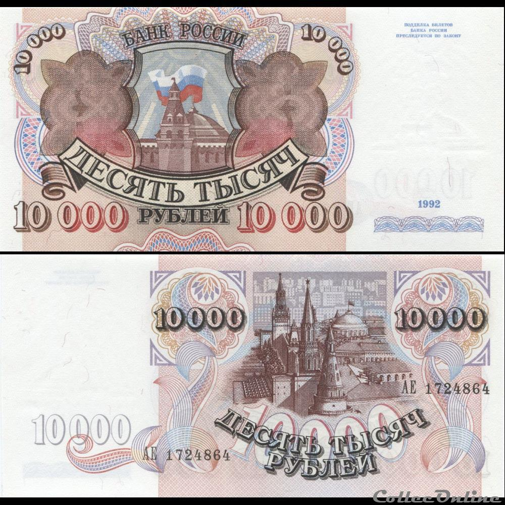 billet europe russie u r s s pick 253 a 10 000 roubles 1992