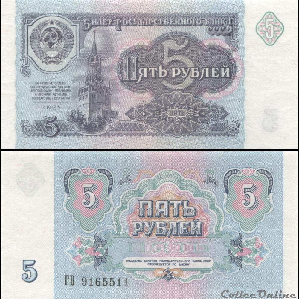 billet europe russie u r s s pick 239 a 5 roubles 1991