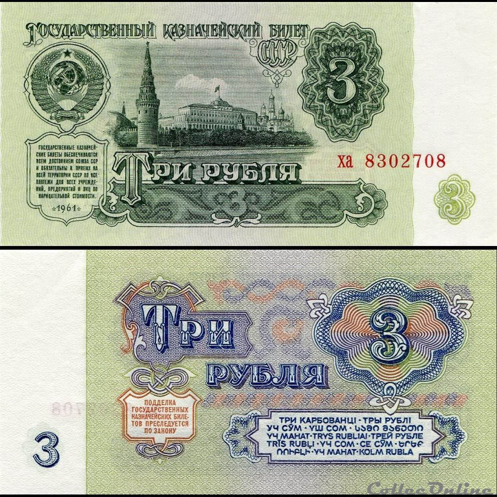 billet europe russie u r s s pick 223 a 2 3 roubles 1961