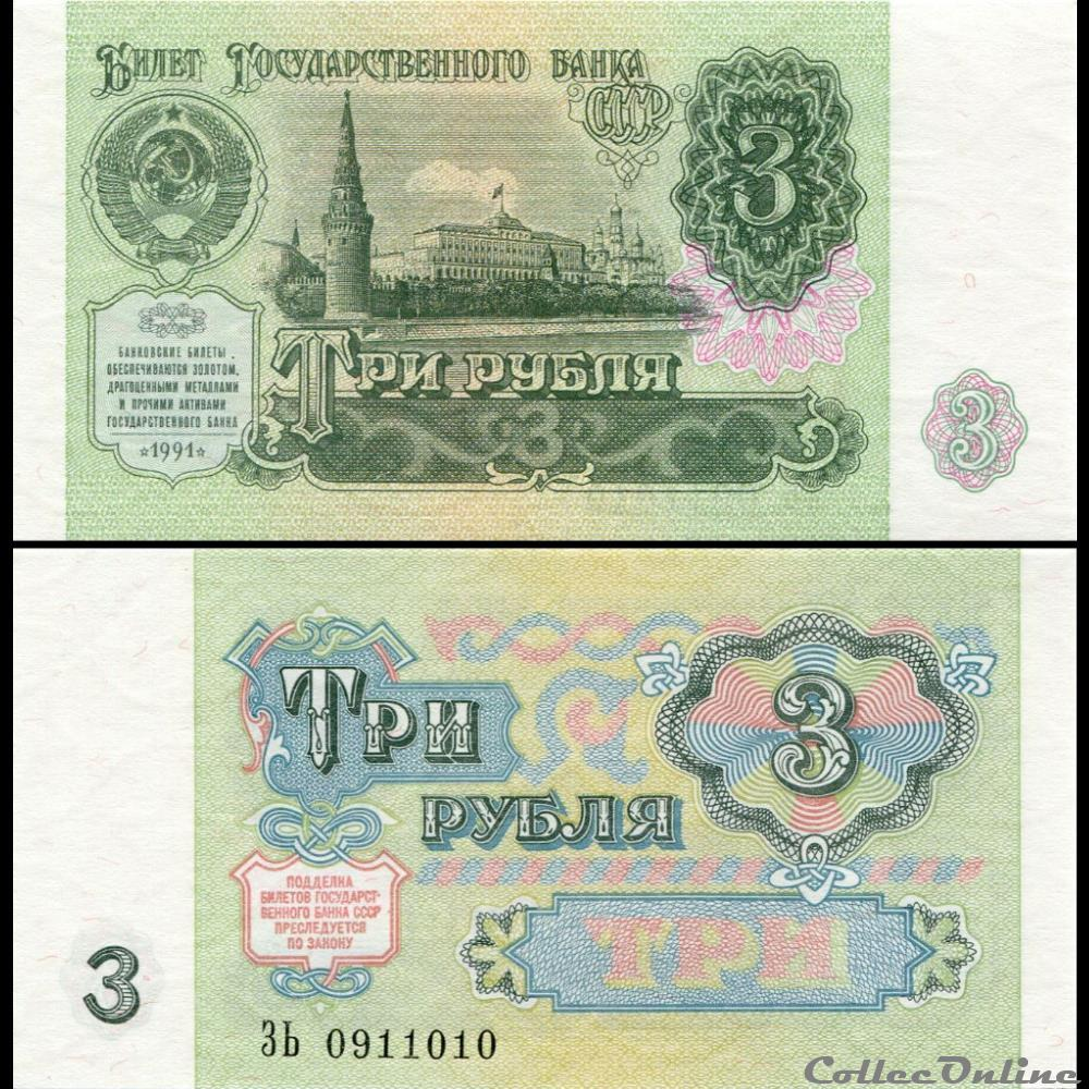 billet europe russie u r s s pick 238 a 3 roubles 1991