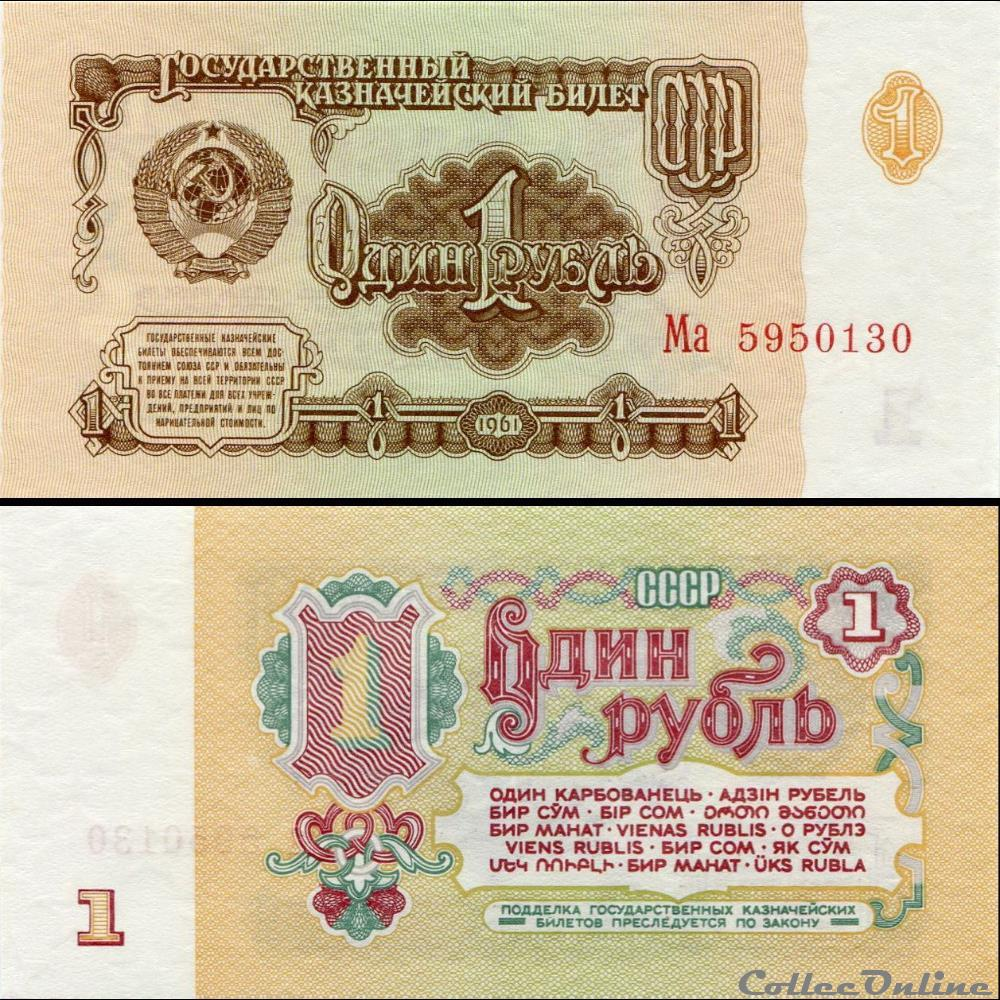 billet europe russie u r s s pick 222 a 1 1 rouble 1961