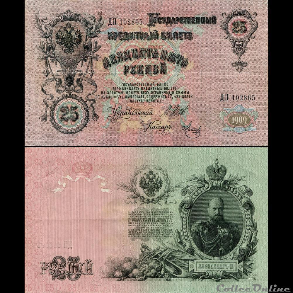 billet europe russie u r s s pick 12 bb06 25 roubles 1909