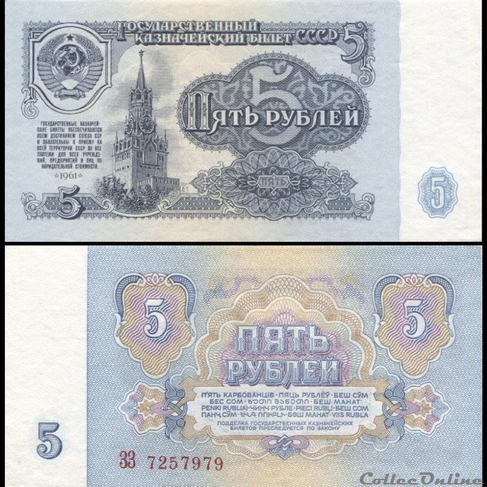 billet europe russie u r s s pick 224 a 2 5 roubles 1961