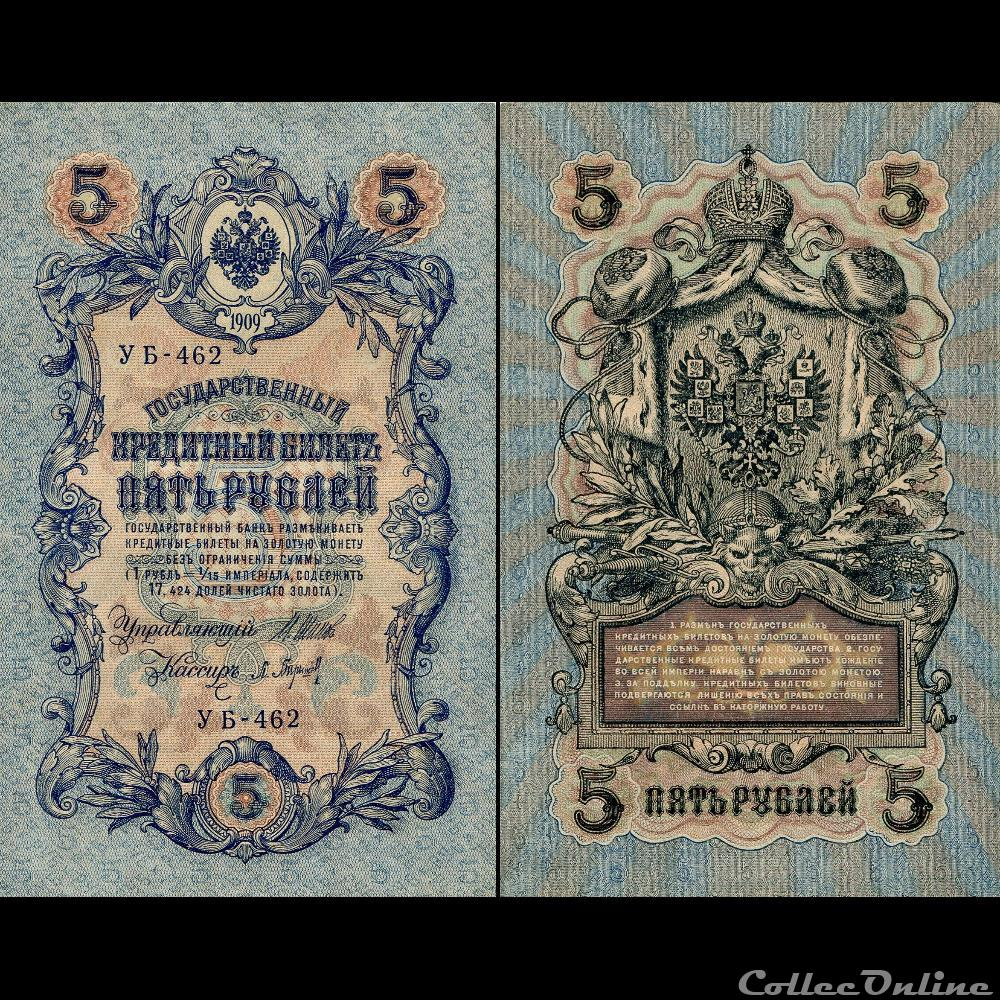 billet europe russie u r s s pick 35a b02 5 roubles 1909