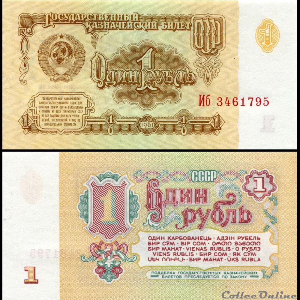 billet europe russie u r s s pick 222 a 2 1 rouble 1961