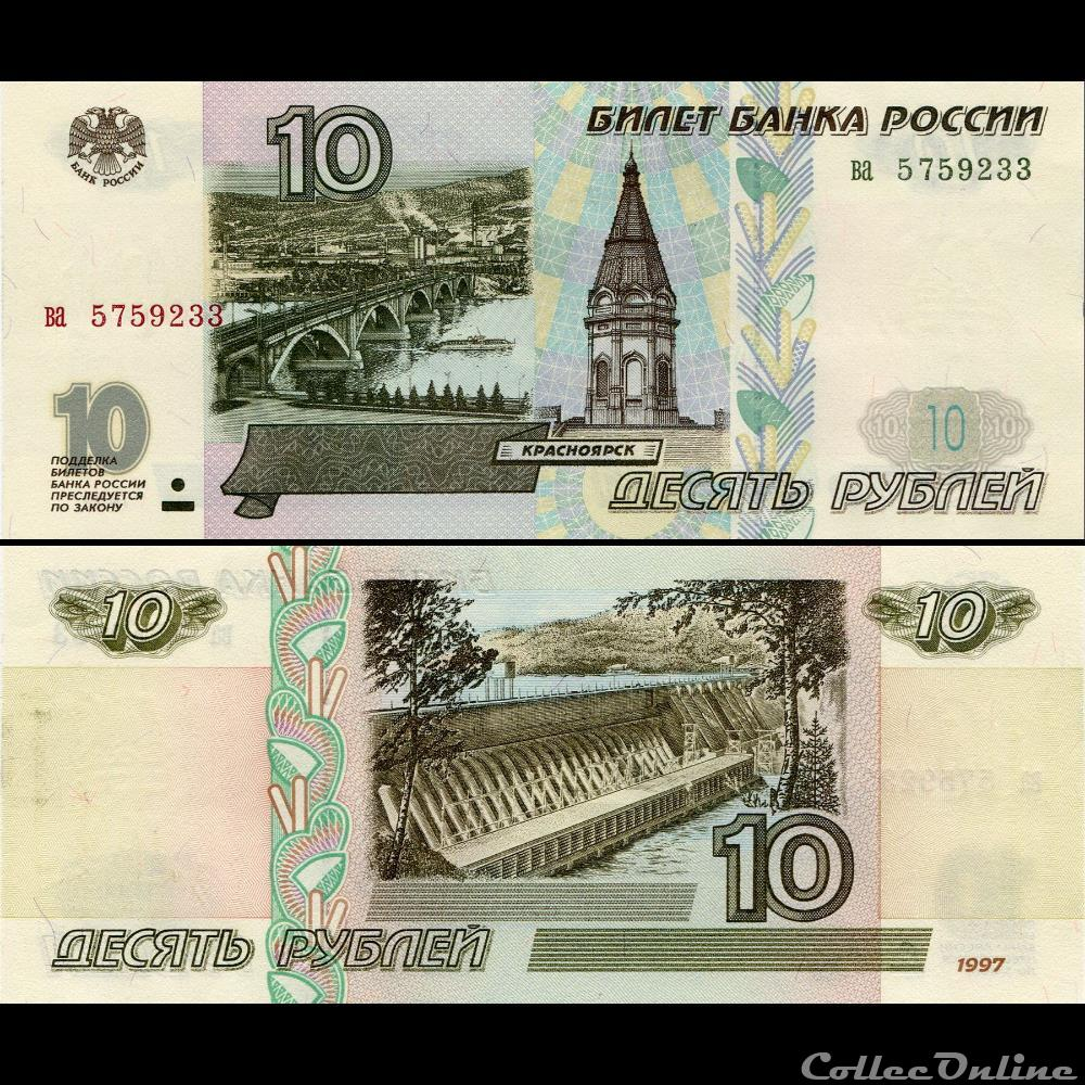 billet europe russie u r s s pick 268 a 10 roubles 1997