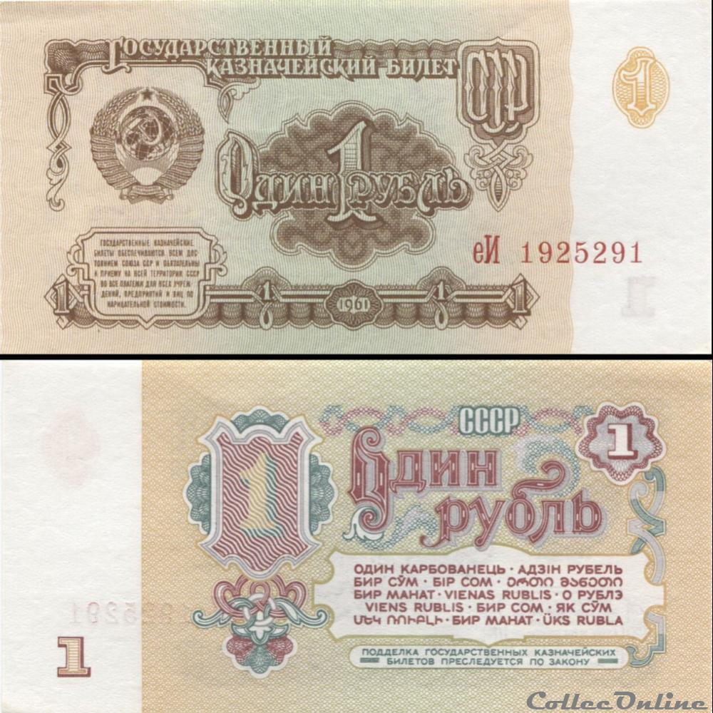 billet europe russie u r s s pick 222 a 4 1 rouble 1961