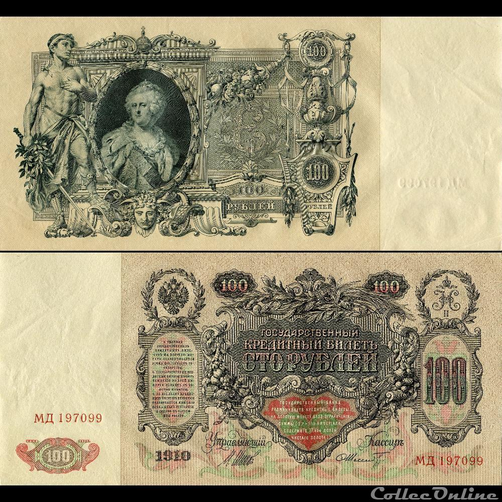 billet europe russie u r s s pick 13 bc04 100 roubles 1910