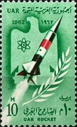 Launching of first U.A.R Rocket