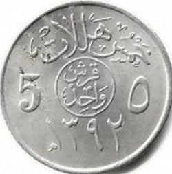 5 Halalas (Ghirsh)