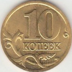 10 Kopeks (Non-Magnetic)