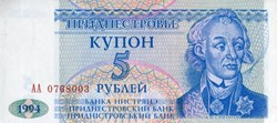 5 Rubles