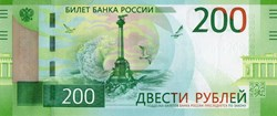 200 Rubles