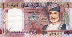 Billet de 1 rial omanais