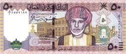 Billet de 50 rials omanais