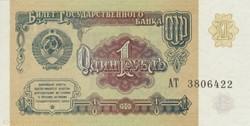 Billet de 1 rouble soviétique