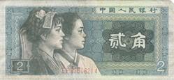 Billet de 2 jiao chinois