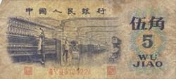 Billet de 5 jiao chinois