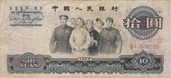 Billet de 10 yuan chinois