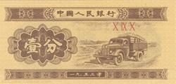 Billet de 1 fen chinois