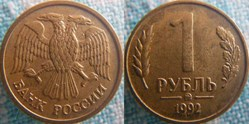 1 Rouble 1992 Moscou