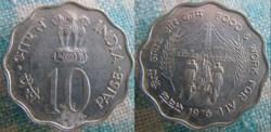 10 Paise 1976 Bombay FAO